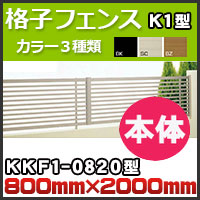 格子フェンスK1型本体 (傾斜地共用)KKF1-0820 H800mm×H2,000mm 四国化成