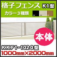 格子フェンスK1型本体 (傾斜地共用)KKF1-1020 H1,000mm×H2,000mm 四国化成