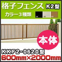 格子フェンスK2型本体 (傾斜地共用)KKF2-0620 H600mm×H2,000mm 四国化成