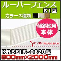 ルーバーフェンスK1型本体 傾斜地用KRBF1K-0820 H800mm×H2,000mm 四国化成