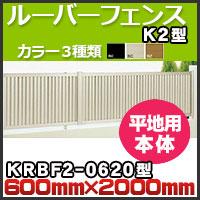 ルーバーフェンスK2型本体 平地用KRBF2-0620 H600mm×H2,000mm 四国化成