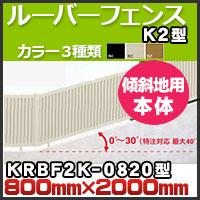 ルーバーフェンスK2型本体 傾斜地用KRBF2K-0820 H800mm×H2,000mm 四国化成