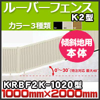 ルーバーフェンスK2型本体 傾斜地用KRBF2K-1020 H1,000mm×H2,000mm 四国化成
