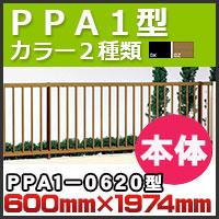 フェンス PPA1型本体(傾斜地共用)PPA1-0620 H600mm×W1,974mm 四国化成