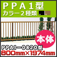 フェンス PPA1型本体(傾斜地共用)PPA1-0820 H800mm×W1,974mm 四国化成