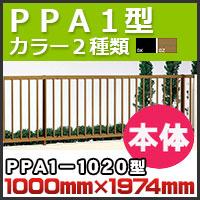 フェンス PPA1型本体(傾斜地共用)PPA1-1020 H1,000mm×W1,974mm 四国化成