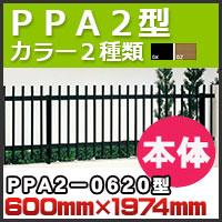 フェンス PPA2型本体(傾斜地共用)PPA2-0620 H600mm×W1,974mm 四国化成