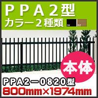 フェンス PPA2型本体(傾斜地共用)PPA2-0820 H800mm×W1,974mm 四国化成