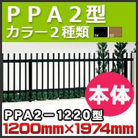 フェンス PPA2型本体(傾斜地共用)PPA2-1220 H1,200mm×W1,974mm 四国化成