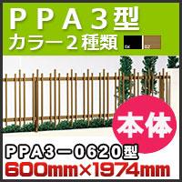 フェンス PPA3型本体(傾斜地共用)PPA3-0620 H600mm×W1,974mm 四国化成