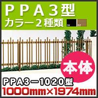 フェンス PPA3型本体(傾斜地共用)PPA3-1020 H1,000mm×W1,974mm 四国化成