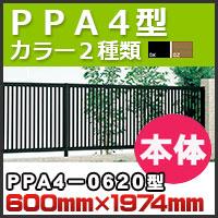 フェンス PPA4型本体(傾斜地共用)PPA4-0620 H600mm×W1,974mm 四国化成
