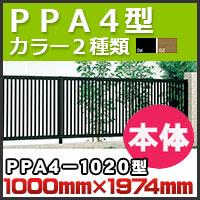 フェンス PPA4型本体(傾斜地共用)PPA4-1020 H1,000mm×W1,974mm 四国化成