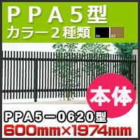 フェンス PPA5型本体(傾斜地共用)PPA5-0620 H600mm×W1,974mm 四国化成
