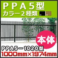 フェンス PPA5型本体(傾斜地共用)PPA5-1020 H1,000mm×W1,974mm 四国化成