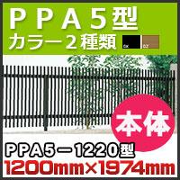 フェンス PPA5型本体(傾斜地共用)PPA5-1220 H1,200mm×W1,974mm 四国化成