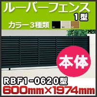 ルーバーフェンス1型本体RBF1-0620 H600mm×W1,974mm 四国化成