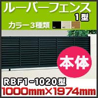 ルーバーフェンス1型本体RBF1-1020 H1,000mm×W1,974mm 四国化成