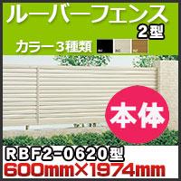 ルーバーフェンス2型本体RBF2-0620 H600mm×W1,974mm 四国化成