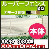 ルーバーフェンス2型本体RBF2-0820 H800mm×W1,974mm 四国化成