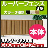 ルーバーフェンス3型本体RBF3-0620 H600mm×W1,974mm 四国化成