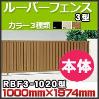 ルーバーフェンス3型本体RBF3-1020 H1,000mm×W1,974mm 四国化成