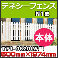 テネシーフェンスN1型本体TF1-0620IW H600mm×H1,974mm 四国化成