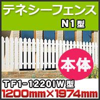テネシーフェンスN1型本体TF1-1220IW H1,200mm×H1,974mm 四国化成