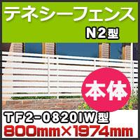 テネシーフェンスN2型本体TF2-0820IW H800mm×H1,974mm 四国化成