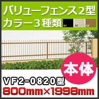バリューフェンス2型本体VF2-0820 H800mm×H1,998mm 四国化成