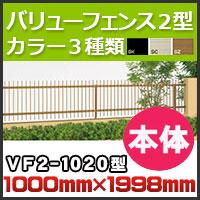 バリューフェンス2型本体VF2-1020 H1,000mm×H1998mm 四国化成