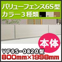 バリューフェンス6S型本体VF6S-0820 H800mm×H1,998mm 四国化成