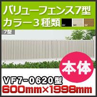 バリューフェンス7型本体VF7-0620 H600mm×H1,998mm 四国化成