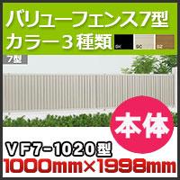 バリューフェンス7型本体VF7-1020 H1,000mm×H1998mm 四国化成