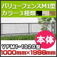 バリューフェンスM1型本体VFM1-1020 H1,000mm×H1998mm 四国化成