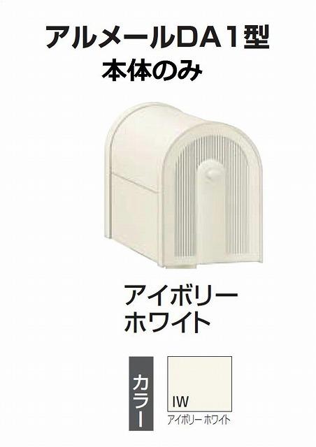 激安郵便ポスト 郵便受け 四国化成 アメリカンポスト アルメール DA1型 アイボリーホワイト AM-DA1B-IW 本体