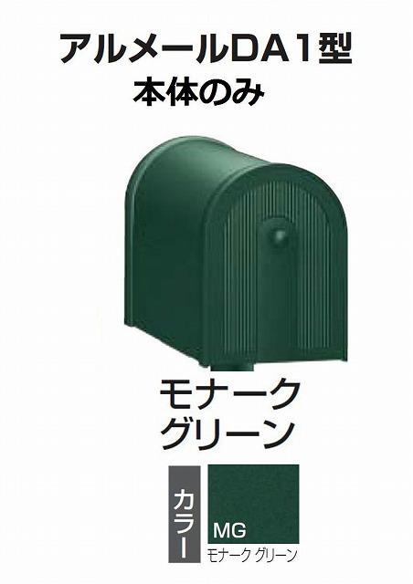 激安郵便ポスト 郵便受け 四国化成 アメリカンポスト アルメール DA1型 モナークグリーン AM-DA1B-MG 本体