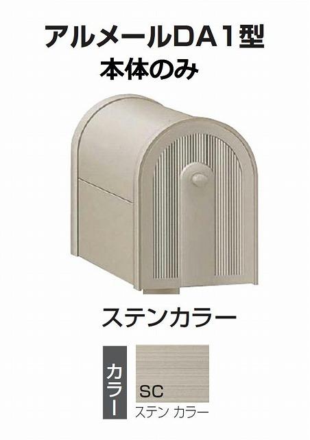 激安郵便ポスト 郵便受け 四国化成 アメリカンポスト アルメール DA1型 ステンカラー AM-DA1B-SC 本体