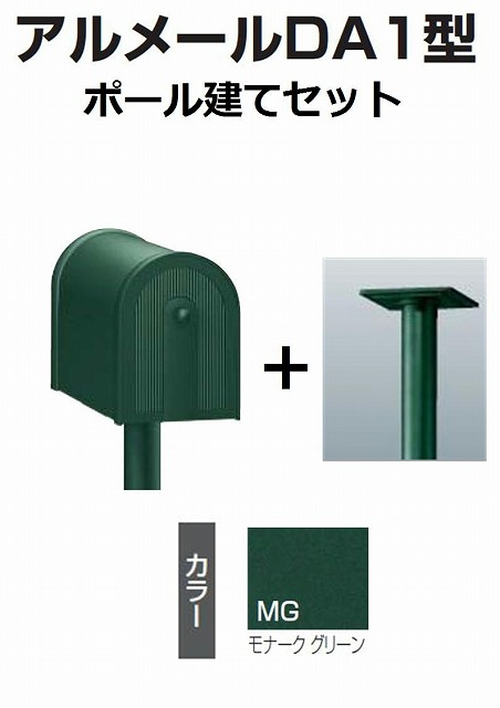 激安郵便ポスト 郵便受け 四国化成 アメリカンポスト アルメール DA1型 モナークグリーン AM-DA1B-MG+POP2MG ポール建てセット