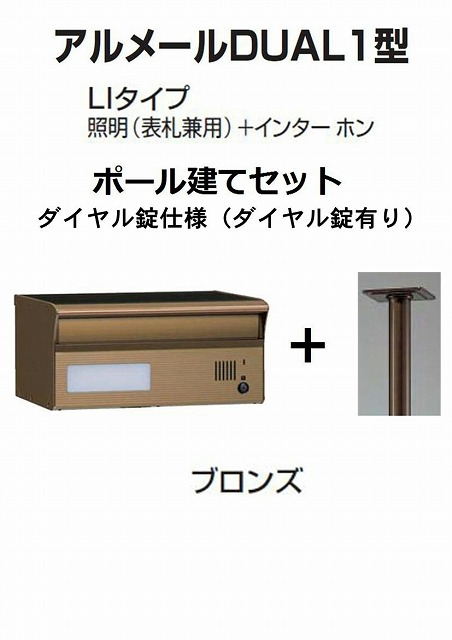 激安郵便ポスト 郵便受け 四国化成  アルメールDUAL1型LIタイプ ブロンズ ポール建て ダイヤル錠