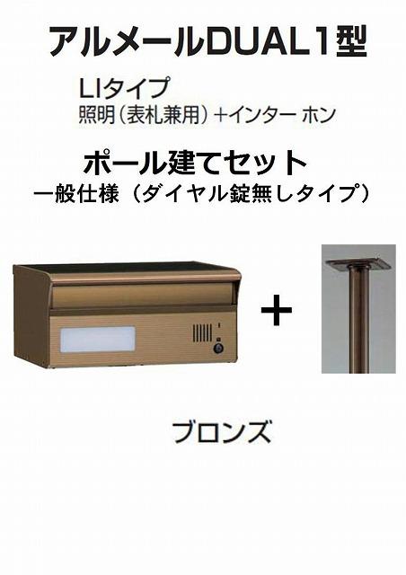 激安郵便ポスト 郵便受け 四国化成 アルメールDUAL1型LIタイプ ブロンズ ポール建て ダイヤル無し