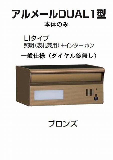激安郵便ポスト 郵便受け 四国化成 埋込 アルメールDUAL1型LIタイプ ブロンズ 本体 ダイヤル無し