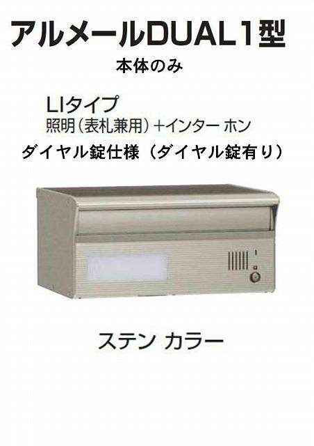 激安郵便ポスト 郵便受け 四国化成 埋込 アルメールDUAL1型LIタイプ ステンカラー 本体 ダイヤル錠