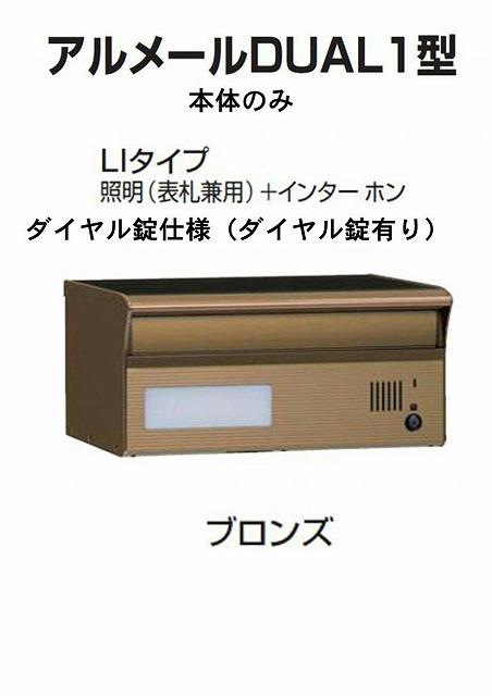 激安郵便ポスト 郵便受け 四国化成 埋込 アルメールDUAL1型LIタイプ ブロンズ 本体 ダイヤル錠