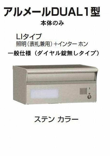 激安郵便ポスト 郵便受け 四国化成 埋込 アルメールDUAL1型LIタイプ ステンカラー 本体 ダイヤル無し