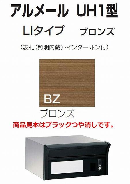 激安郵便ポスト 郵便受け 四国化成 埋込 アルメールUH1型LIタイプブロンズ 本体