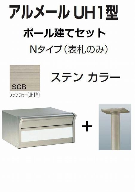激安郵便ポスト 郵便受け 四国化成  アルメールUH1型Nタイプ ステンカラー ポール建てセット