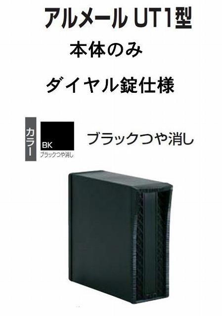 激安郵便ポスト 郵便受け 四国化成 埋込 縦型 アルメール UT1型 ブラック 本体 ダイヤル錠
