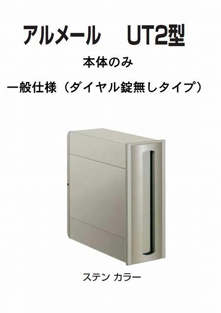 激安郵便ポスト 郵便受け 四国化成 埋込 縦型 アルメール UT2型 ステンカラー 本体 ダイヤル無し
