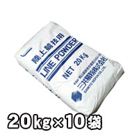 ラインパウダー・スポーツ石灰・スポーツライン引き お徳用10袋セット